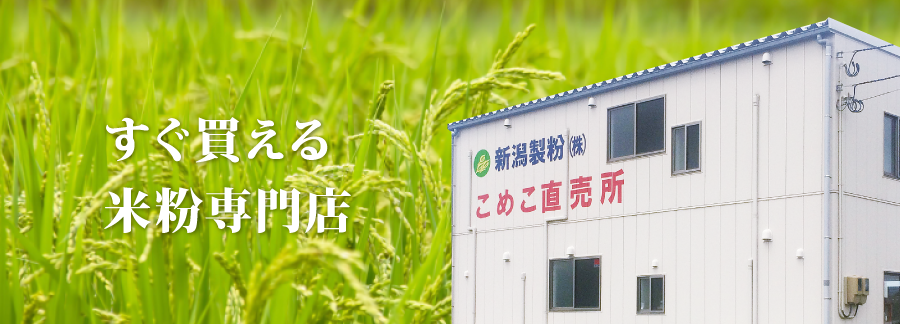 すぐける米粉専門店