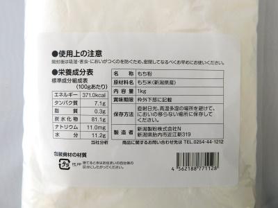 新潟製粉 もち粉1kg